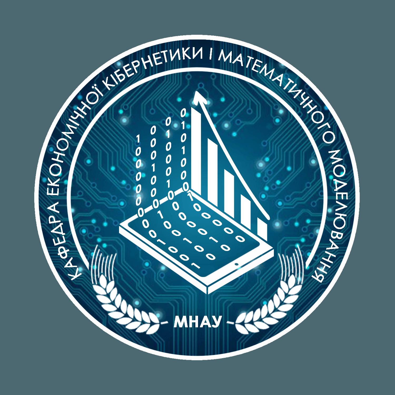 логотип кафедра економічної кібернетики та математичного моделювання