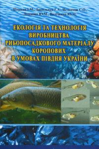 Технологія виробництва рибопосадкового матеріалу