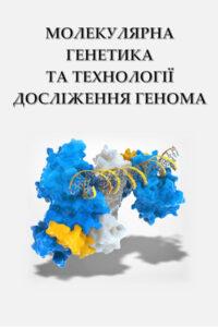 Молекулярна генетика