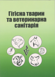Гігієна тварин та ветеринарна санітарія