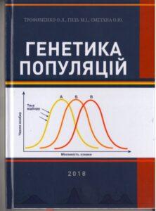 Генетика популяцій