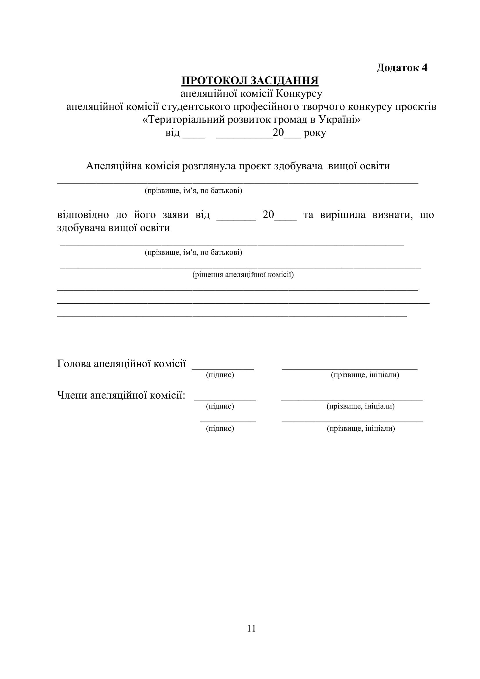 Всеукраїнський студентський професійний творчий конкурс проєктів «Територіальний розвиток громад в Україні»