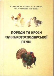 Породи та кроси сільськогосподарської птиці