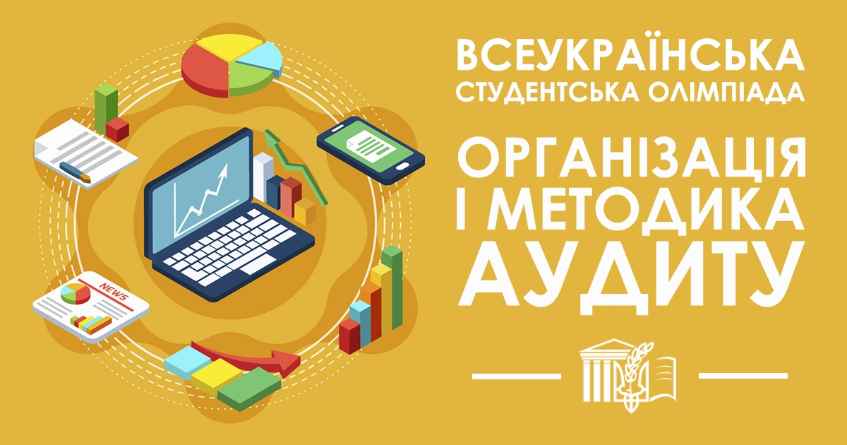Всеукраїнська студентська олімпіада «Організація і методика аудиту»