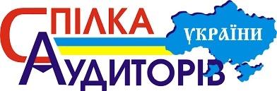 Інформаційний спонсор олімпіади Всеукраїнська Професійна Громадська Організація «Спілка аудиторів України»