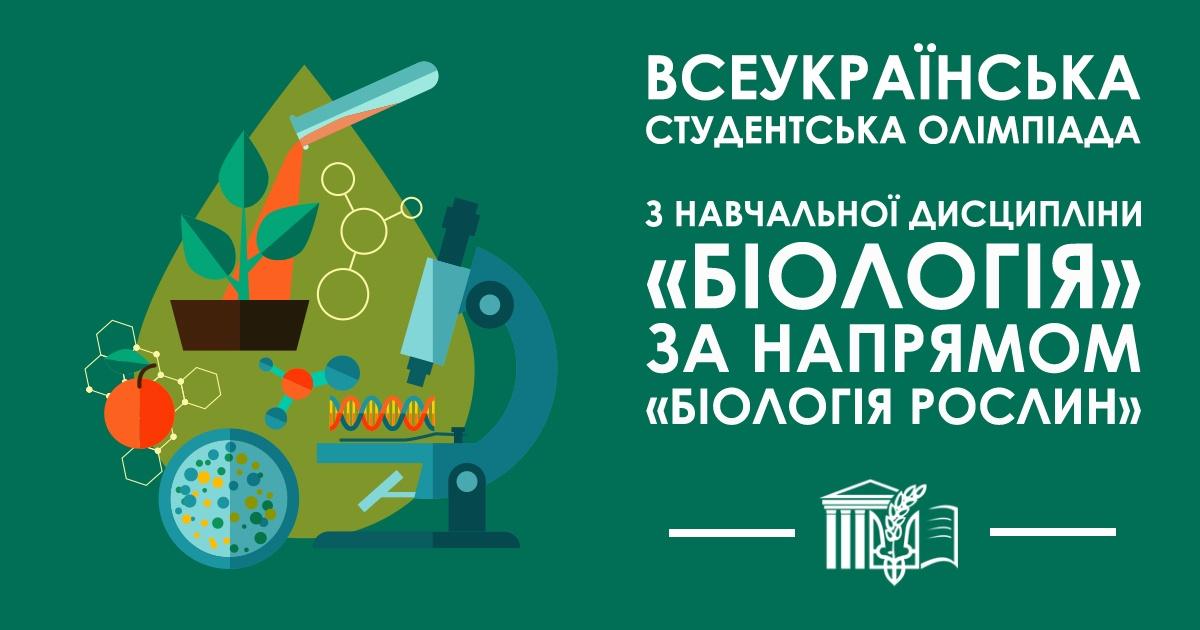 Всеукраїнська студентська олімпіада з навчальної дисципліни «Біологія» за напрямом «Біологія рослин»