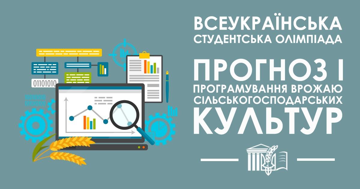 Всеукраїнська студентська олімпіада з навчальної дисципліни «Прогноз і програмування врожаю сільськогосподарських культур»