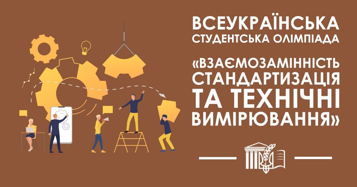 Всеукраїнська студентська олімпіада «Взаємозамінність, стандартизація та технічні вимірювання»